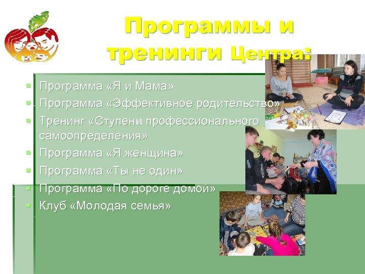 Программы и тренинги Центра: § § § § Программа «Я и Мама» Программа «Эффективное
