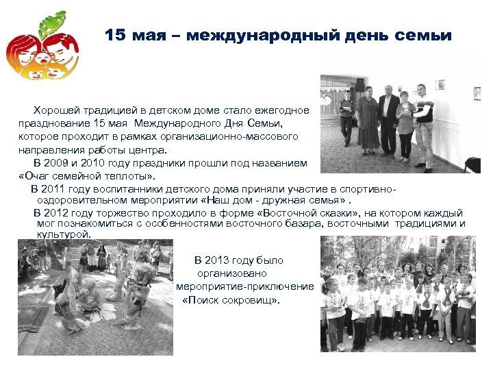 15 мая – международный день семьи Хорошей традицией в детском доме стало ежегодное празднование