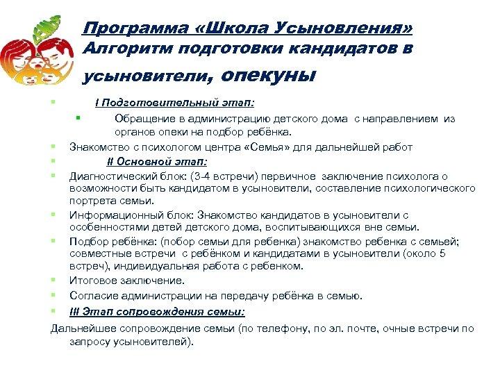 Программа «Школа Усыновления» Алгоритм подготовки кандидатов в усыновители, опекуны § I Подготовительный этап: §