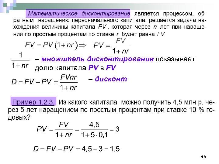 – множитель дисконтирования показывает долю капитала PV в FV – дисконт 13