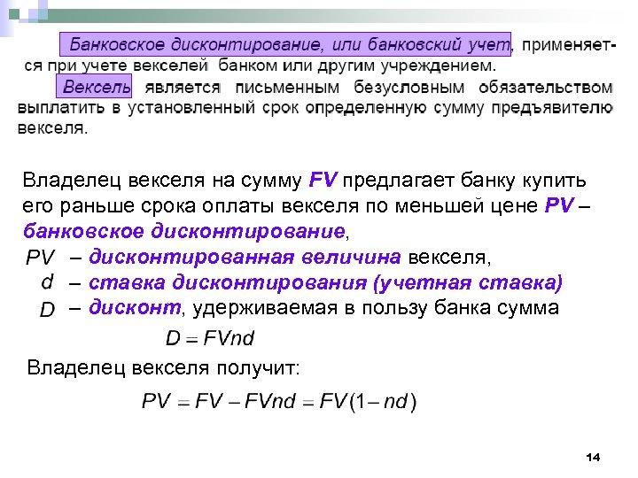 Владелец векселя на сумму FV предлагает банку купить его раньше срока оплаты векселя по