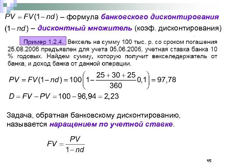 – формула банковского дисконтирования – дисконтный множитель (коэф. дисконтирования) Задача, обратная банковскому дисконтированию, называется