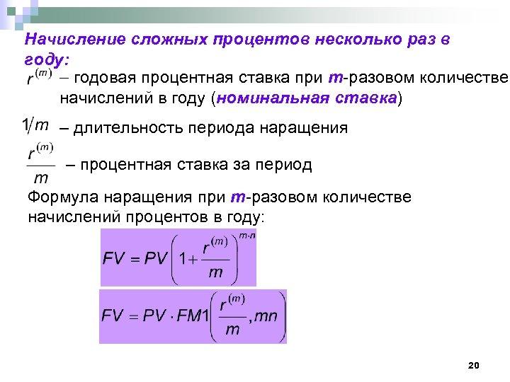 Начисление сложных процентов несколько раз в году: - годовая процентная ставка при m-разовом количестве