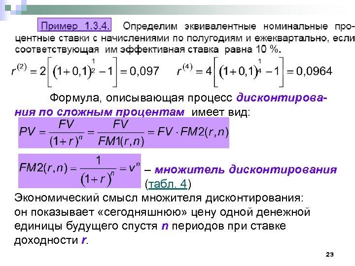 Формула, описывающая процесс дисконтирования по сложным процентам имеет вид: – множитель дисконтирования (табл. 4)