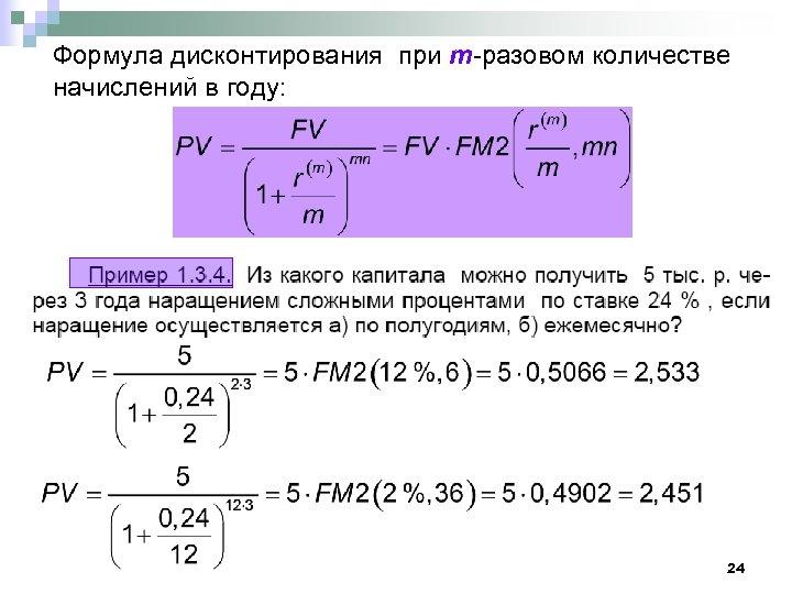 Формула дисконтирования при m-разовом количестве начислений в году: 24