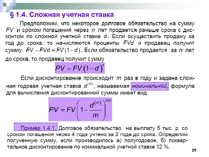 § 1. 4. Сложная учетная ставка 25