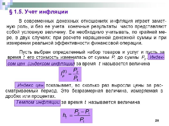 § 1. 5. Учет инфляции 28