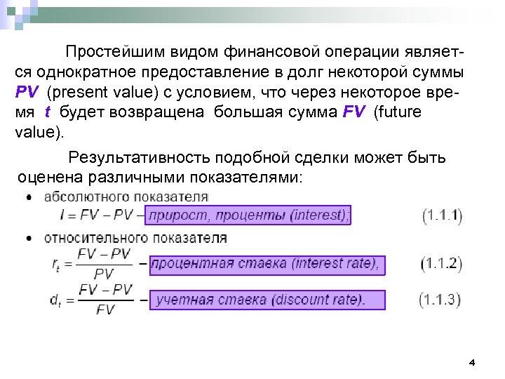 Простейшим видом финансовой операции является однократное предоставление в долг некоторой суммы PV (present value)