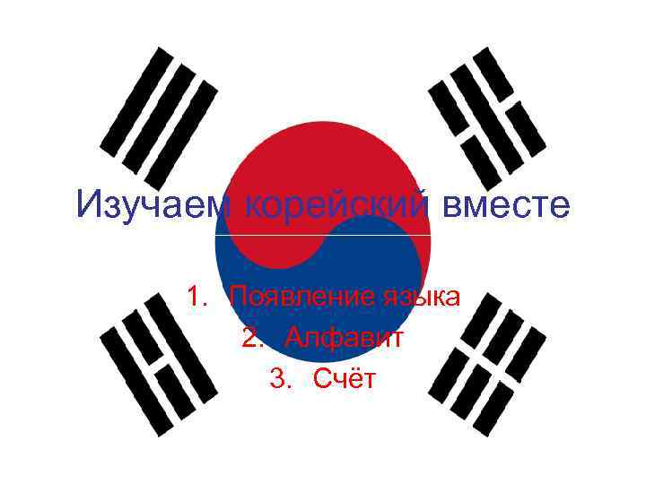 Изучаем корейский вместе 1. Появление языка 2. Алфавит 3. Счёт