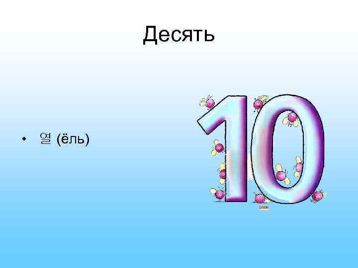 Десять • 열 (ёль)