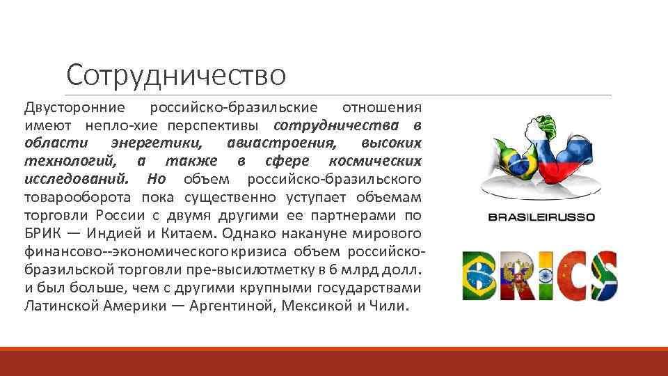 Сотрудничество Двусторонние российско бразильские отношения имеют непло хие перспективы сотрудничества в области энергетики, авиастроения,