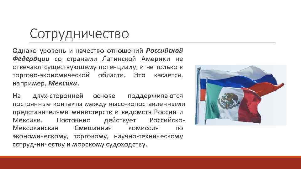 Сотрудничество Однако уровень и качество отношений Российской Федерации со странами Латинской Америки не отвечают