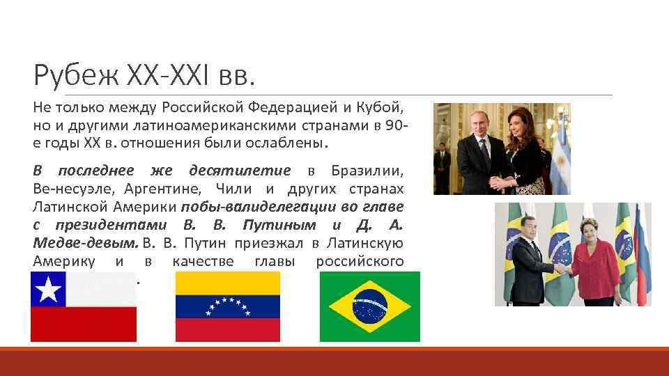 Рубеж XX XXI вв. Не только между Российской Федерацией и Кубой, но и другими
