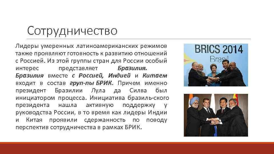 Сотрудничество Лидеры умеренных латиноамериканских режимов также проявляют готовность к развитию отношений с Россией. Из