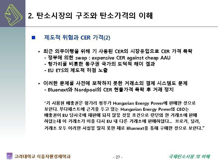 2. 탄소시장의 구조와 탄소가격의 이해 n 제도적 위험과 CER 가격(2) ▪ 최근 의무이행을 위해