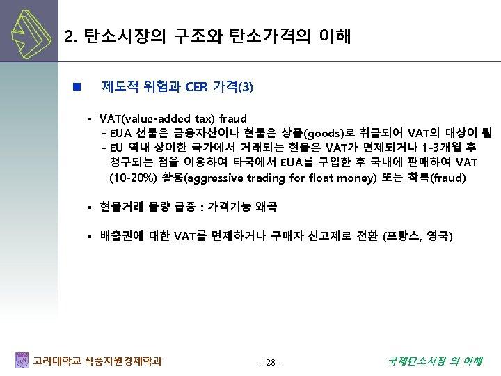2. 탄소시장의 구조와 탄소가격의 이해 n 제도적 위험과 CER 가격(3) ▪ VAT(value-added tax) fraud