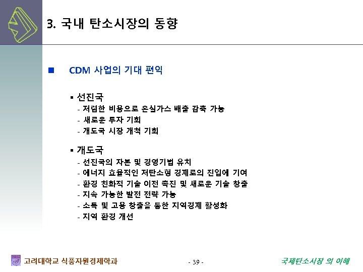 3. 국내 탄소시장의 동향 n CDM 사업의 기대 편익 ▪ 선진국 - 저렴한 비용으로
