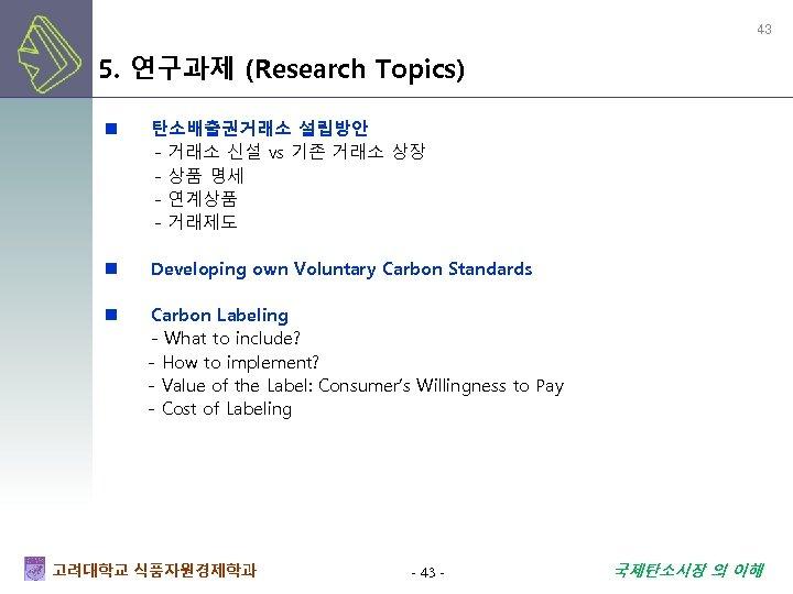 43 5. 연구과제 (Research Topics) n 탄소배출권거래소 설립방안 - 거래소 신설 vs 기존 거래소