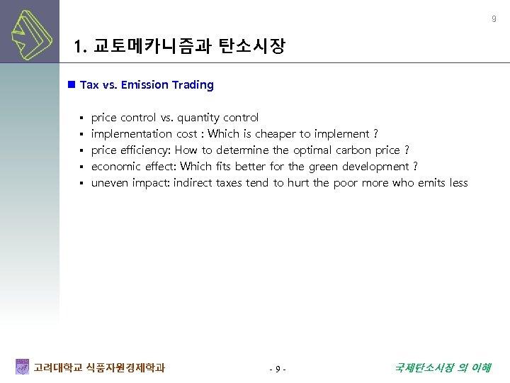 9 1. 교토메카니즘과 탄소시장 n Tax vs. Emission Trading ▪ ▪ ▪ price control