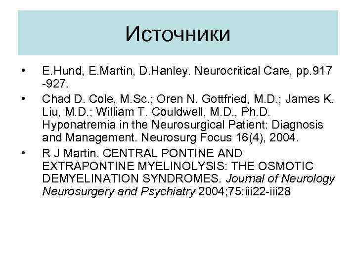 Источники • • • E. Hund, E. Martin, D. Hanley. Neurocritical Care, pp. 917
