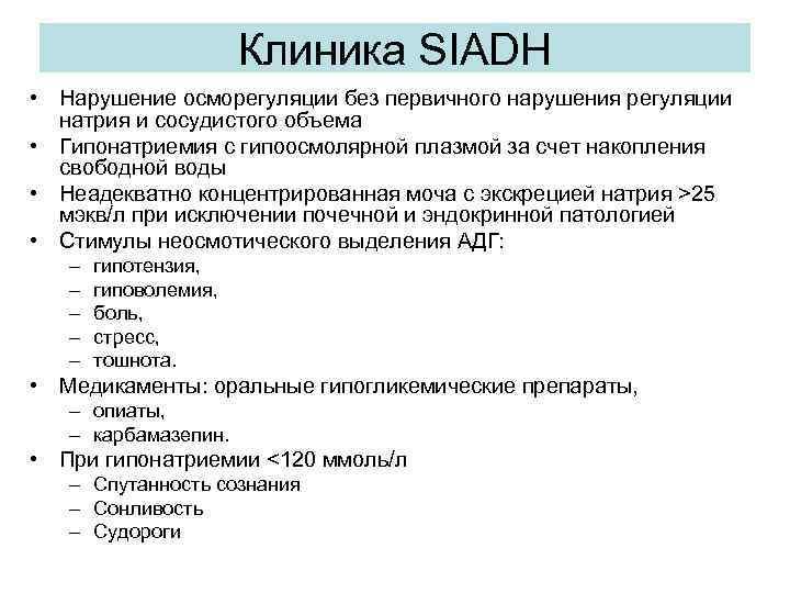 Клиника SIADH • Нарушение осморегуляции без первичного нарушения регуляции натрия и сосудистого объема •