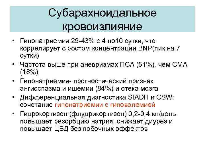 Субарахноидальное кровоизлияние • Гипонатриемия 29 -43% с 4 по 10 сутки, что коррелирует с