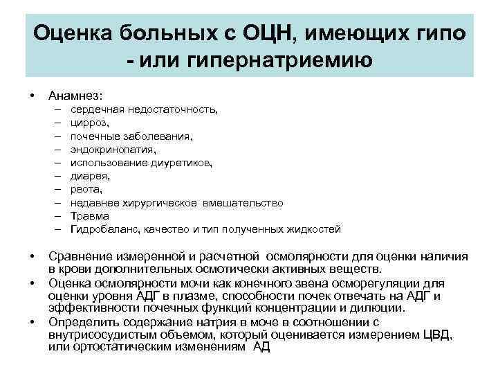 Оценка больных с ОЦН, имеющих гипо - или гипернатриемию • Анамнез: – – –