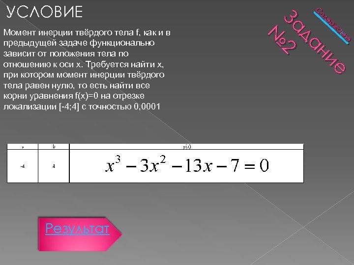 Момент инерции твёрдого тела f, как и в предыдущей задаче функционально зависит от положения