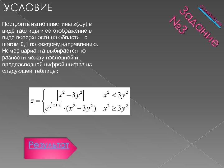 Построить изгиб пластины z(x, y) в виде таблицы и ее отображение в виде поверхности