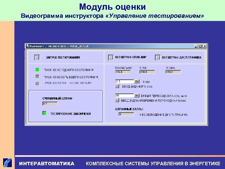 Модуль оценки Видеограмма инструктора «Управление тестированием» ИНТЕРАВТОМАТИКА КОМПЛЕКСНЫЕ СИСТЕМЫ УПРАВЛЕНИЯ В ЭНЕРГЕТИКЕ