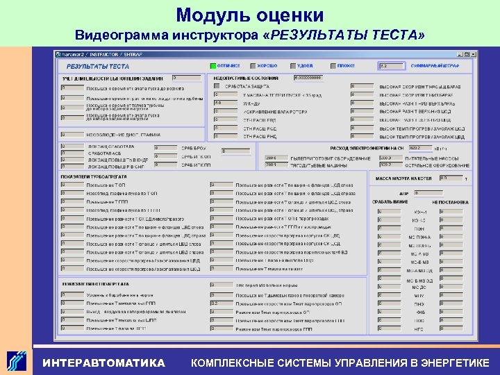 Модуль оценки Видеограмма инструктора «РЕЗУЛЬТАТЫ ТЕСТА» ИНТЕРАВТОМАТИКА КОМПЛЕКСНЫЕ СИСТЕМЫ УПРАВЛЕНИЯ В ЭНЕРГЕТИКЕ