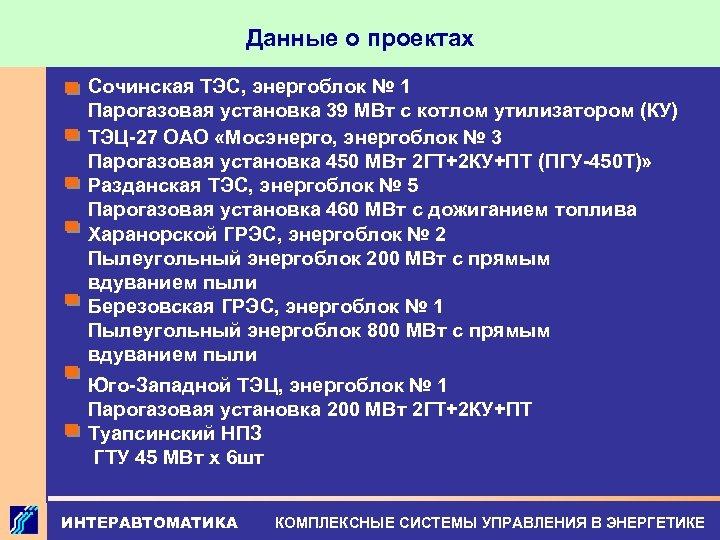 Данные о проектах Сочинская ТЭС, энергоблок № 1 Парогазовая установка 39 МВт с котлом