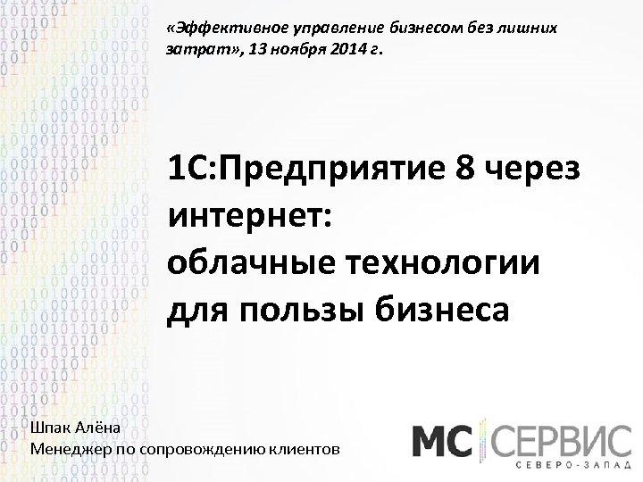 «Эффективное управление бизнесом без лишних затрат» , 13 ноября 2014 г. 1 С: