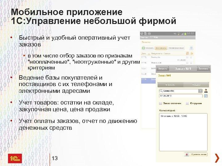 Мобильное приложение 1 С: Управление небольшой фирмой • Быстрый и удобный оперативный учет заказов