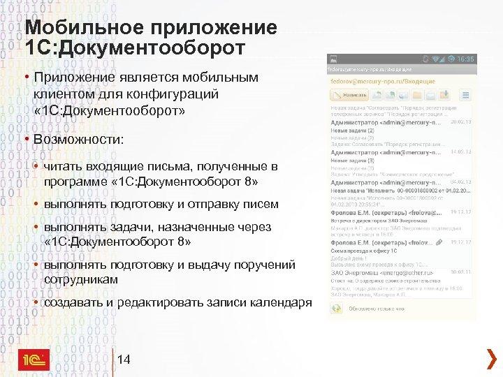 Мобильное приложение 1 С: Документооборот • Приложение является мобильным клиентом для конфигураций « 1