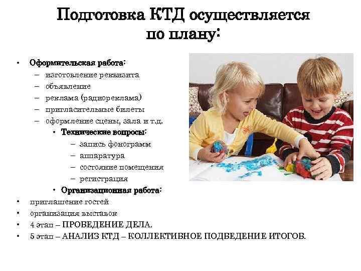 Подготовка КТД осуществляется по плану: • • • Оформительская работа: – изготовление реквизита –