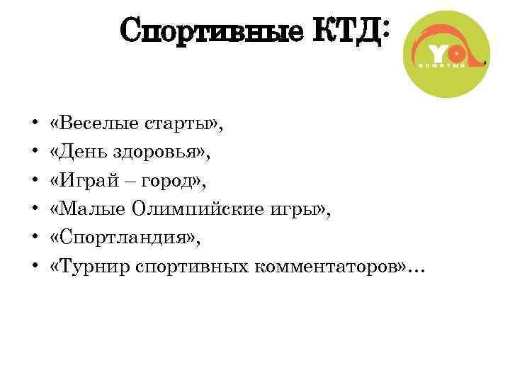 Спортивные КТД: • • • «Веселые старты» , «День здоровья» , «Играй – город»