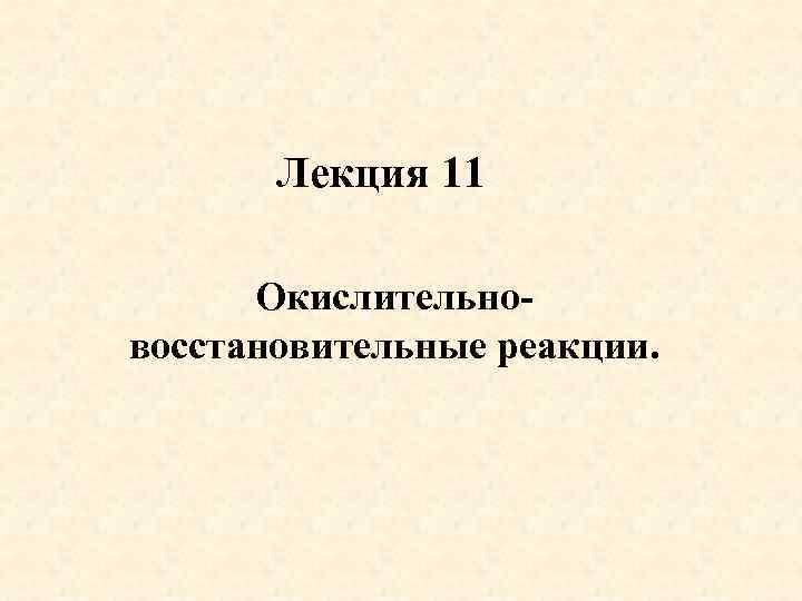 Лекция 11 Окислительновосстановительные реакции.