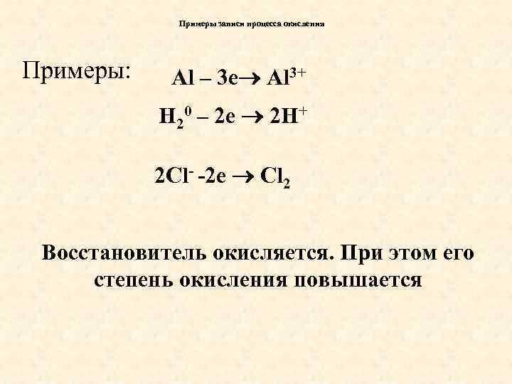 Примеры записи процесса окисления Примеры: Al – 3 e Al 3+ H 20 –