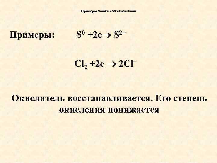 Примеры записи восстановления Примеры: S 0 +2 e S 2 Cl 2 +2 e