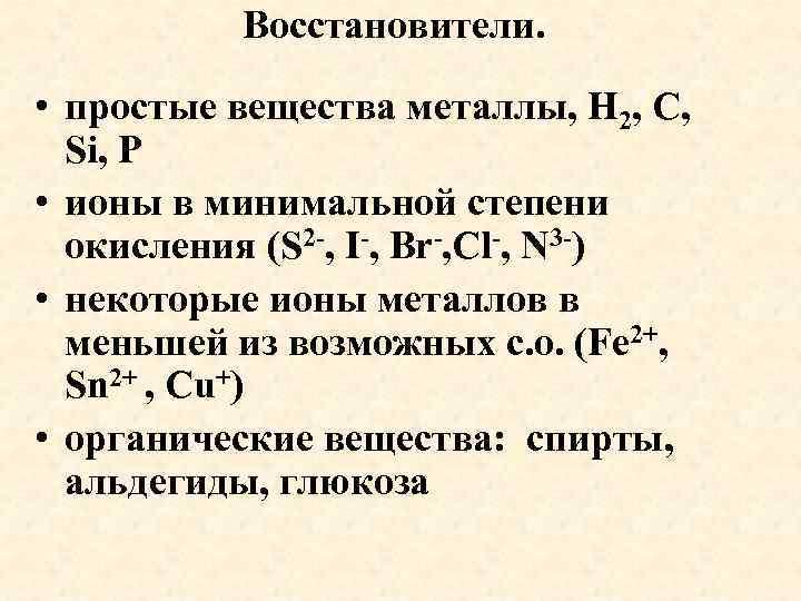 Восстановители. • простые вещества металлы, Н 2, С, Si, Р • ионы в минимальной