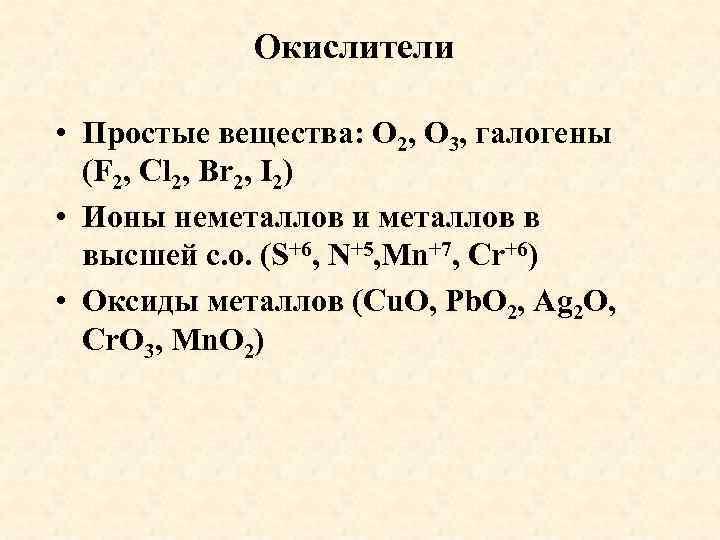 Окислители • Простые вещества: О 2, О 3, галогены (F 2, Cl 2, Br