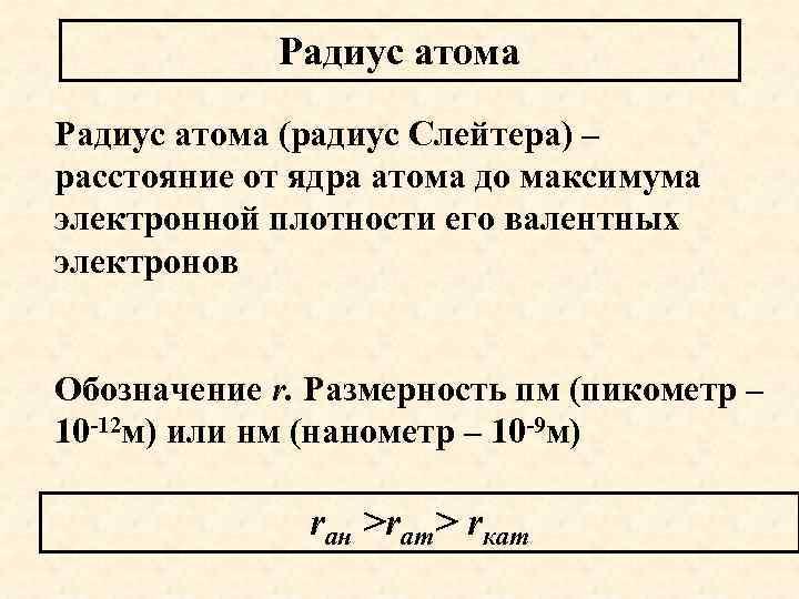 Радиус атома (радиус Слейтера) – расстояние от ядра атома до максимума электронной плотности его