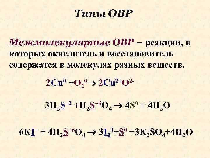 Типы ОВР Межмолекулярные ОВР – реакции, в которых окислитель и восстановитель содержатся в молекулах
