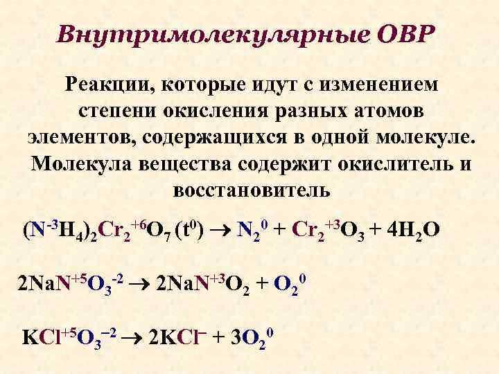 Внутримолекулярные ОВР Реакции, которые идут с изменением степени окисления разных атомов элементов, содержащихся в