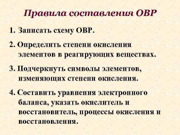 Правила составления ОВР 1. Записать схему ОВР. 2. Определить степени окисления элементов в реагирующих