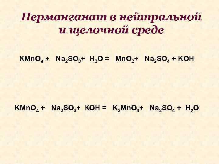 Перманганат в нейтральной и щелочной среде KMn. O 4 + Na 2 SO 3+