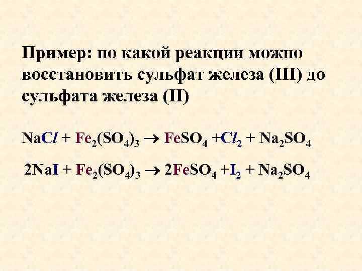 Пример: по какой реакции можно восстановить сульфат железа (III) до сульфата железа (II) Na.