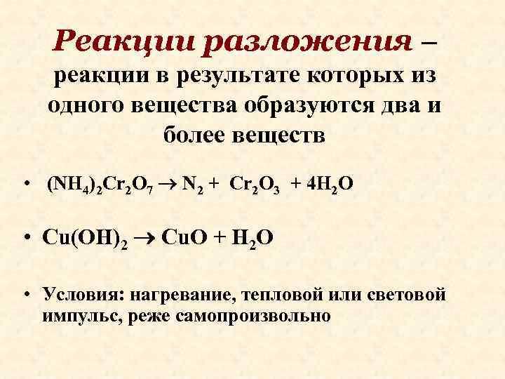 Реакции разложения – реакции в результате которых из одного вещества образуются два и более