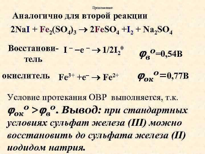 Продолжение Аналогично для второй реакции 2 Na. I + Fe 2(SO 4)3 2 Fe.